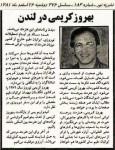 بهروز کریمی پریستو پدر شعبده بازی ایران
