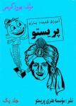 آموزش شعبده بازی بهروز کریمی پریستو پدر شعبده بازی ایران